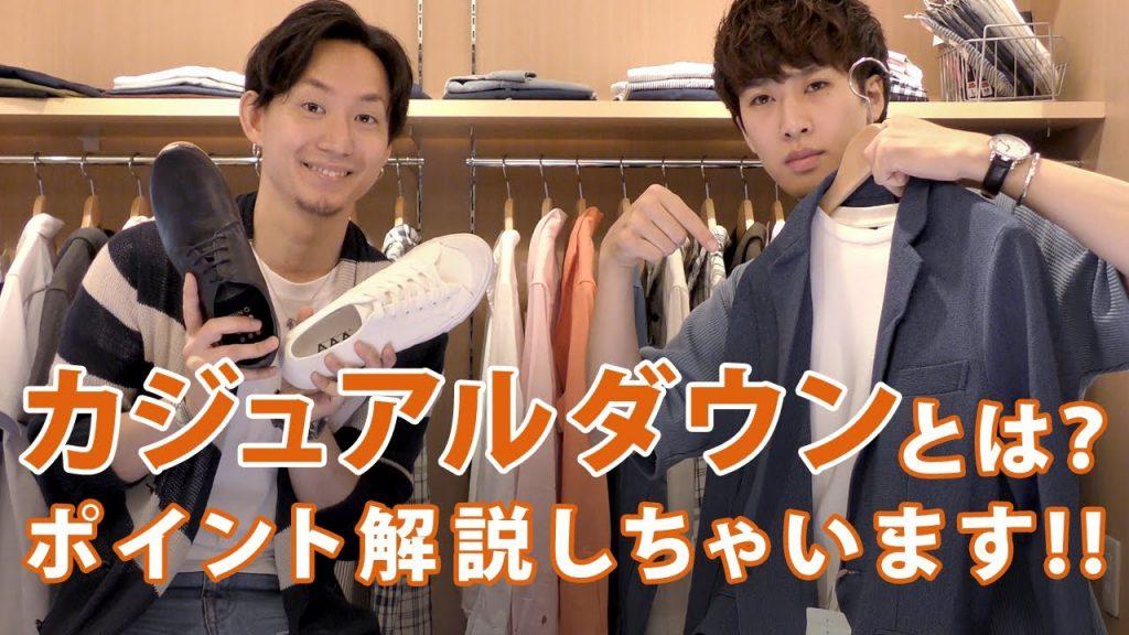 【YouTube】カジュアルダウンとは!?押さえるべきポイント教えちゃいます!!