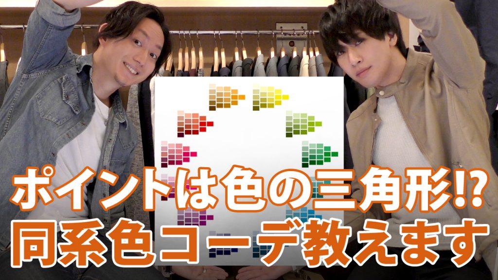 【YouTube】ポイントは色の三角形!?お洒落が簡単に手に入る「同系色コーデ」をご紹介!!