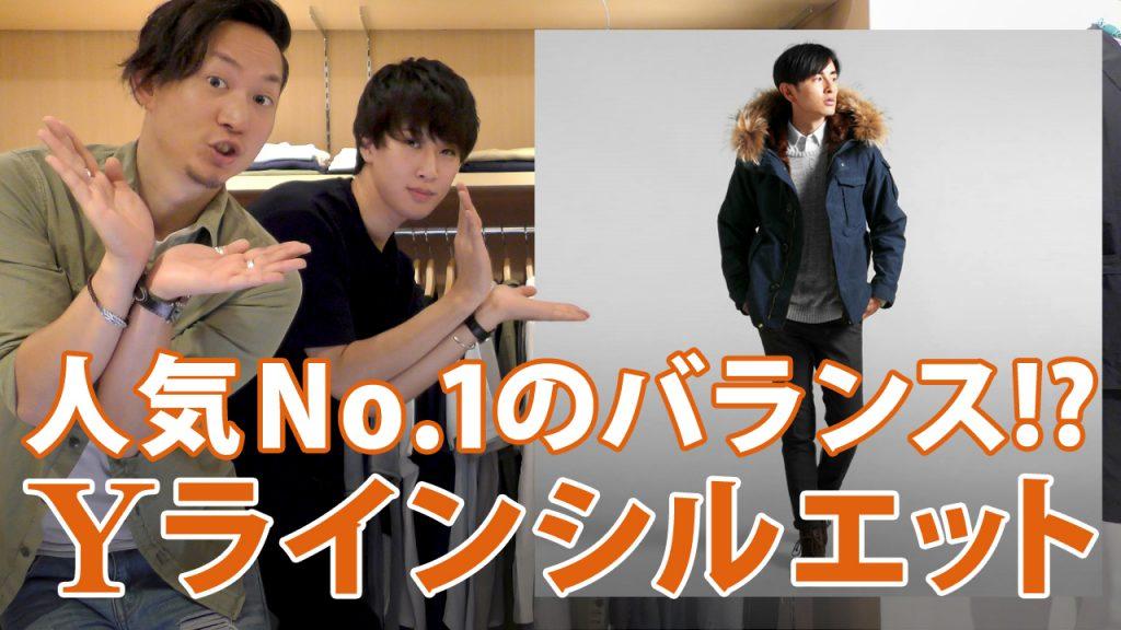 【YouTube】オススメ度No.1のシルエット!!「Yラインシルエット」を徹底解説!!