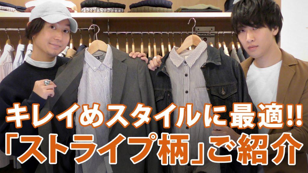 【YouTube】キレイめスタイルに最適!!「ストライプ柄」の基本から驚きのメリットをご紹介!!