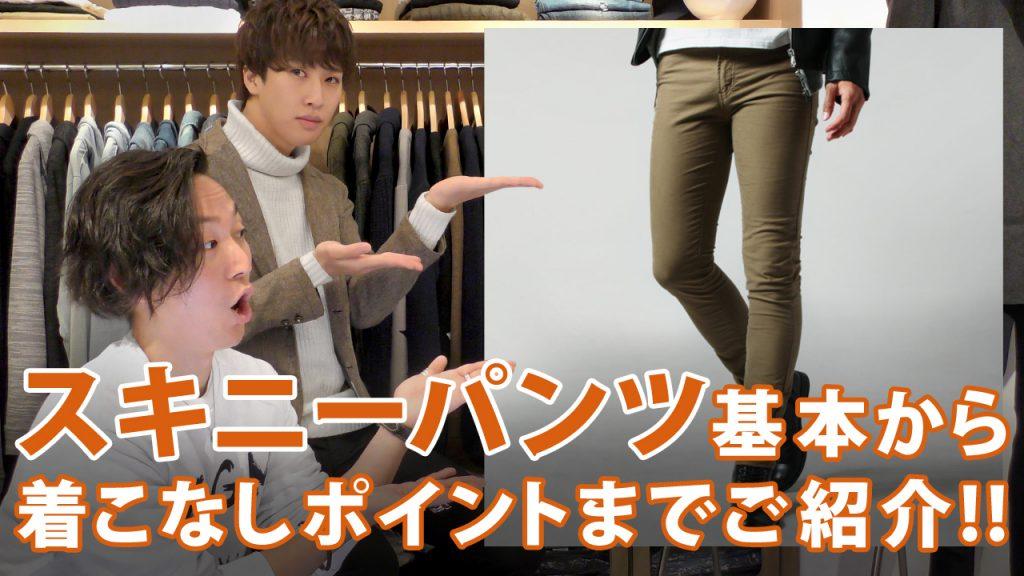 【YouTube】選び方に要注意!?「スキニーパンツ」の基本から着こなしのポイントまでご紹介!!