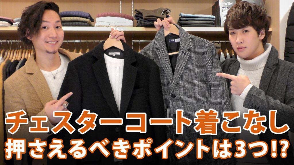 【YouTube】ポイントはたった3つ!?超簡単なチェスターコートの着こなし方!!