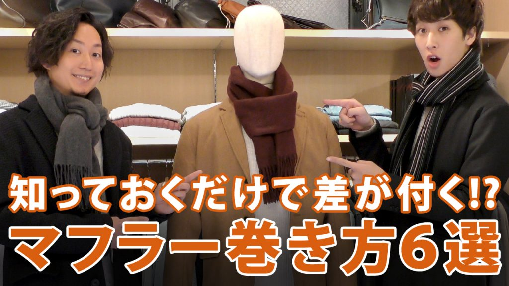 【YouTube】知っておくだけで差がつく!?オススメのマフラーの巻き方6選!!