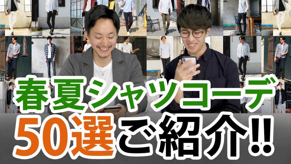 春夏シャツスタイリング50選ご紹介します!!