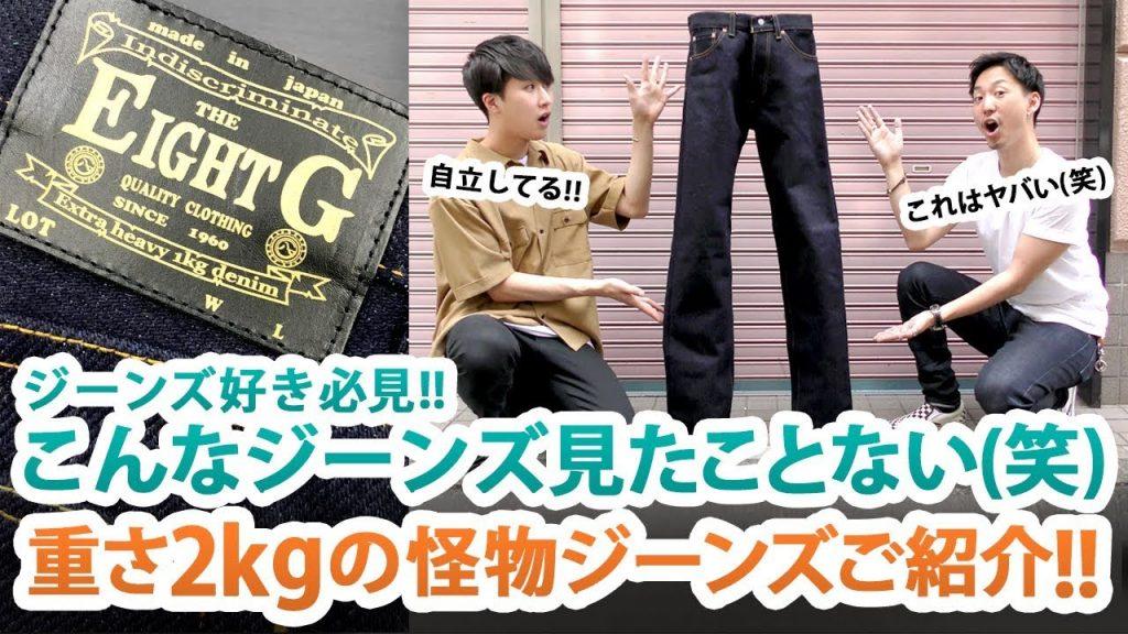 世界で1番分厚いジーンズ!?重さ2kgの怪物ジーンズが怪物過ぎた(笑)