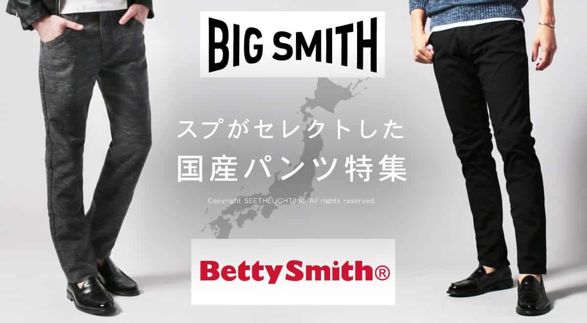 BETTY SMITH(ベティスミス)