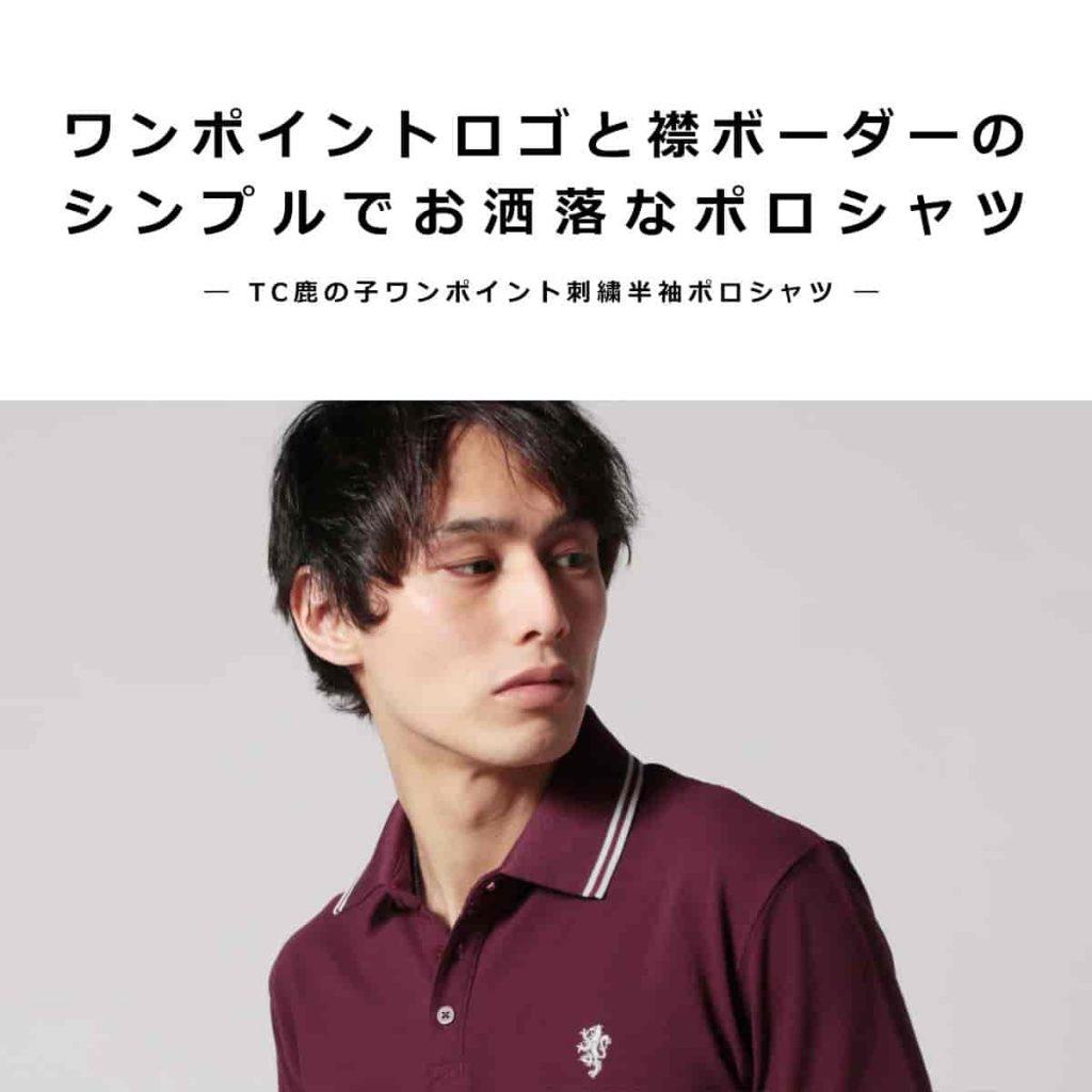 夏のメンズファッションはオリジナルのポロシャツ!