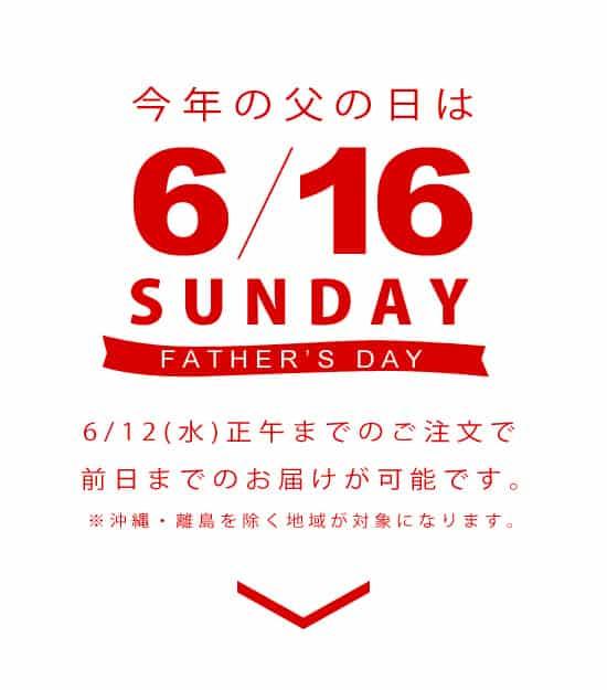 2019年の父の日は6月16日の日曜日です!