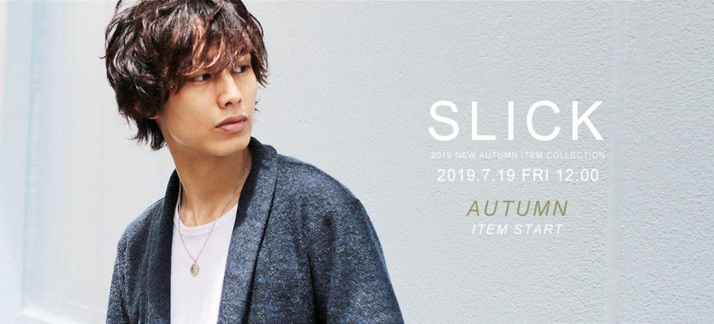 SLICK(スリック)の2019年秋冬メンズ服がいち早く手に入ります