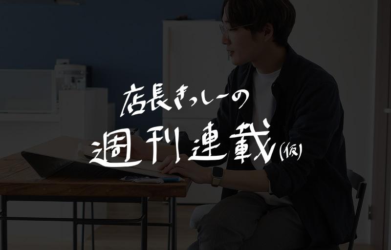店長きっしーの週刊連載(仮)Vol.3 『ラベルレスでストレスレス』