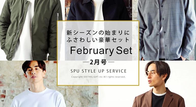 スタイルアップ便2月号【2021年】