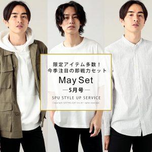 スタイルアップ便5月号【2021年】