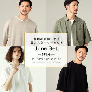 スタイルアップ便6月号【2021年】