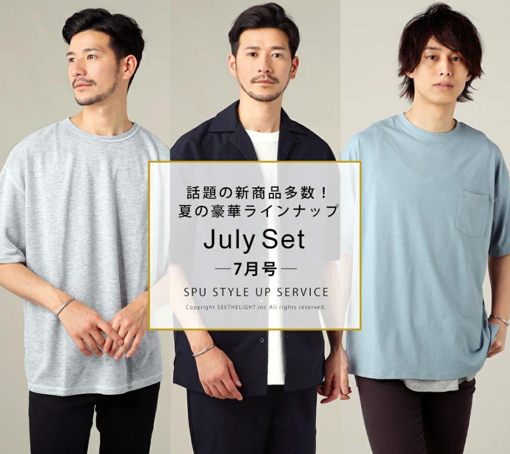 スタイルアップ便7月号【2021年】