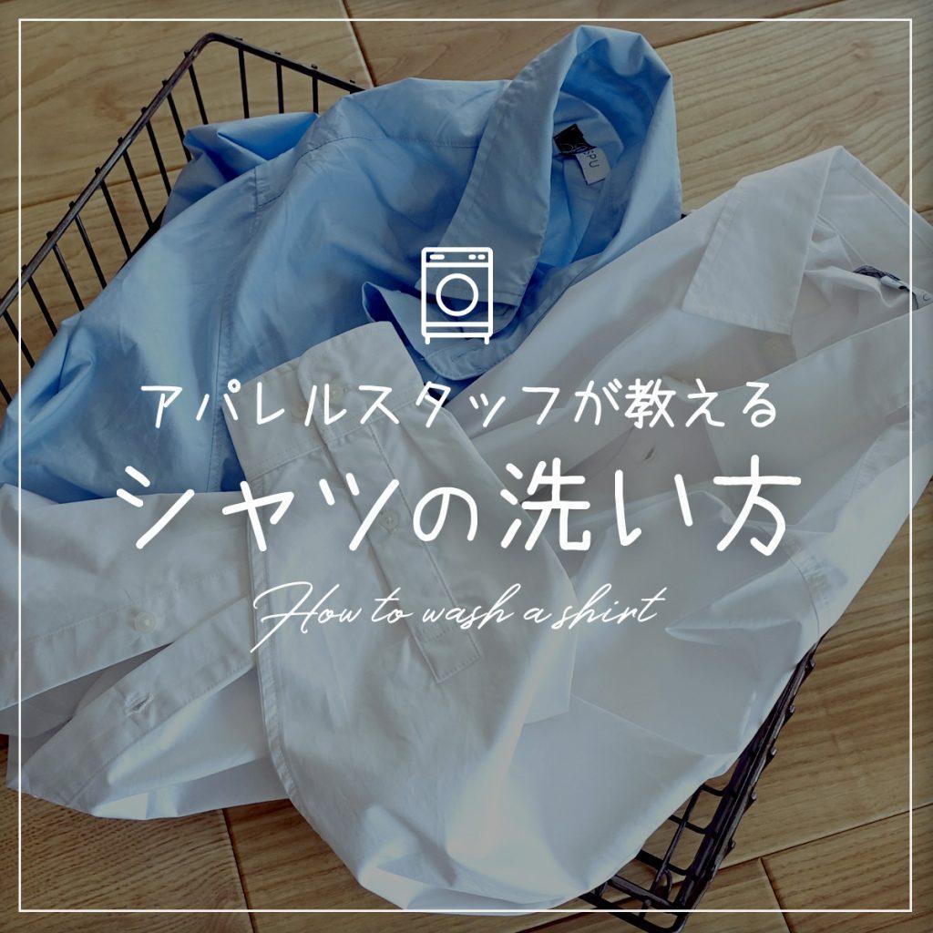 【スタッフ実践】新作シャツの洗い方講座