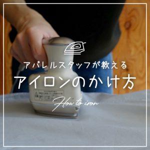 【スタッフ実践】アイロンの掛け方 シャツ編